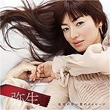 Togirenai Ai No Message by Yayoi (2008-03-05)