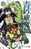 青の祓魔師 10 (ジャンプコミックス)