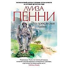 Эта прекрасная тайна (Звезды мирового детектива) (Russian Edition)