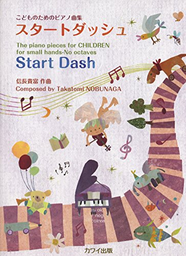 スタートダッシュ Start dash : The piano pieces for CHILDREN for small hands-no octaves