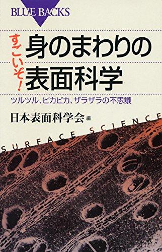 すごいぞ! 身のまわりの表面科学 ツルツル、ピカピカ、ザラザラの不思議 (ブルーバックス)