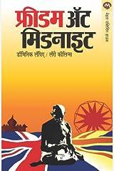 Freedom_at_mid_night (Marathi) Kindle Edition