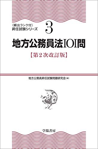 3 地方公務員法101問 (〔頻出ランク付〕昇任試験シリーズ)