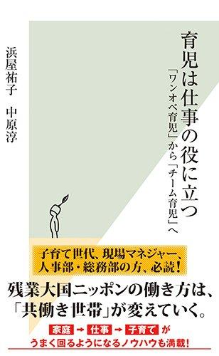 育児は仕事の役に立つ 「ワンオペ育児」から「チーム育児」へ (光文社新書)