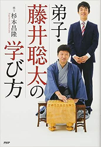『弟子・藤井聡太の学び方』 (杉本昌隆)