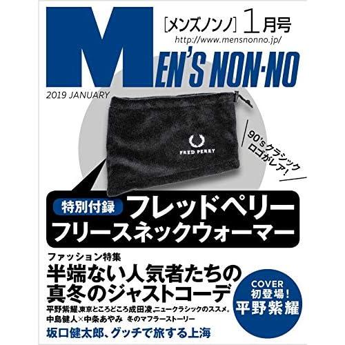 MEN'S NON-NO 2019年1月号 付録