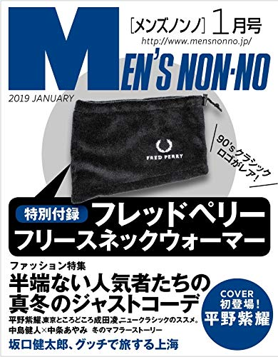 MEN'S NON-NO 2019年1月号 付録画像