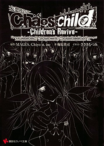 Chaos;Child -Children's Revive- (講談社ラノベ文庫)