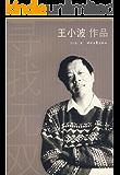寻找无双-王小波全集(作家出版社典藏版本) (王小波作品)