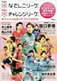 Plenusなでしこリーグ/Plenusチャレンジリーグ オフィシャルガイドブック 2016 (ぴあMOOK)
