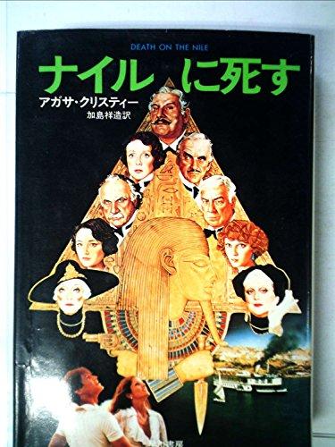 ナイルに死す (1977年) (Hayakawa novels)