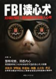 FBI Mind Reading - U.S. Federal Agents Teach You To See Through People (Chinese Edition)