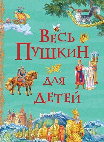 Ves' Pushkin dlja detej (Vse istorii)