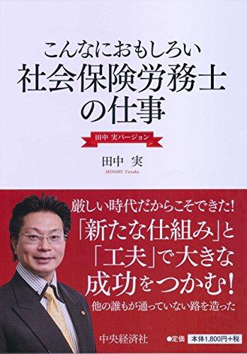 こんなにおもしろい 社会保険労務士の仕事<田中実 バージョン>