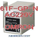 オムロン(OMRON) 61F-GP-N AC220