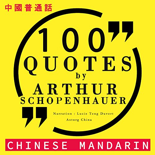 100 Quotes by Arthur Schopenhauer in Chinese Mandarin: 中文普通话名言佳句100 - 中文普通話名言佳句100 [Best quotes in Chinese Mandarin]