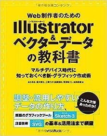 Web制作者のためのIllustrator&ベクターデータの教科書