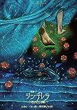 シンデレラ〜小さなガラスの靴〜: 対訳&カラー図版 (MyISBN - デザインエッグ社)