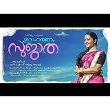 Udhaharanam Sujatha ( Malayalam Movie DVD) 2017