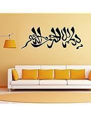 ملصقات الحائط الإبداعية المسلمين ثقافة المسلمين ملصق الحائط DIY غرفة الجلوس غرفة نوم طفل ديكور المنزل