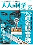 大人の科学マガジン Vol.23 ポールセンの針金録音機 (Gakken Mook)
