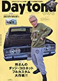 Daytona (デイトナ) 2019年3月号 Vol.333