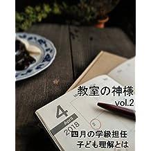 kyousitu no kamisama vol2 sigatu no gakkyutannin: kodomo rikai toha (Japanese Edition)