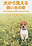 犬から見える飼い主の姿~To live happy together with your dog