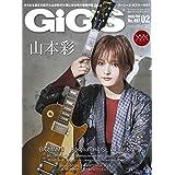 GiGS 2020年2月号