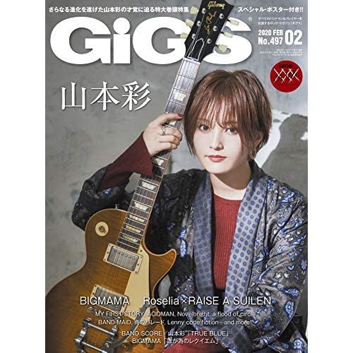 GiGS 2020年2月号 表紙画像