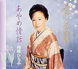 MIYAKO NO SHIKI / AYAME ODORI
