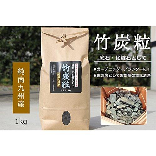 竹炭粒(国産) 1kg