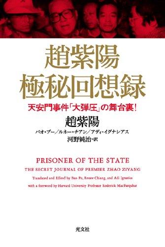 Read Online Chō shiyō gokuhi kaisōroku : Ten'anmon jiken daidan'atsu no butaiura PDF