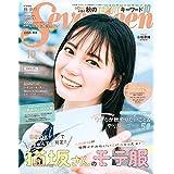 Seventeen 2020年10月号 増刊
