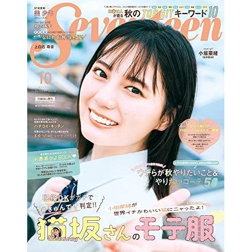 Seventeen 2020年10月号 増刊 表紙画像