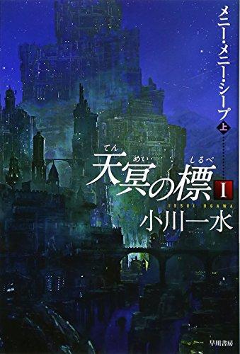 天冥の標〈1〉―メニー・メニー・シープ〈上〉 (ハヤカワ文庫JA)