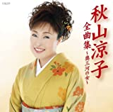 All Song Collection / Bara No Saku Koroni by Akiyama, Ryoko (2008-12-03)