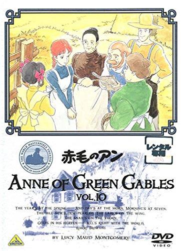 Amazon.co.jp | 赤毛のアン 10(...