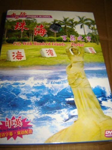 (Journey in China - Zhuhai, city with hundred islands DVD)