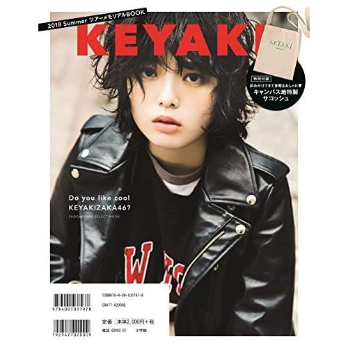 KEYAKI 2018年 ‐ Summer 最新号 追加画像