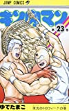 Kinnikuman 23 (Jump Comics) (2013) ISBN: 4088707478 [Japanese Import]