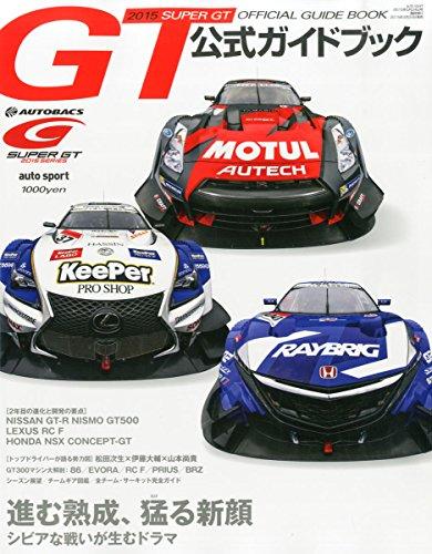2015スーパーGT公式ガイドブック 2015年 5/24 号 (AUTOSPORT(オートスポーツ) 増刊)