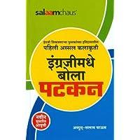 Engrajimadhe Bola Patkan (Marathi)