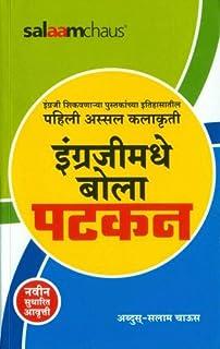 Chaus Marathi To English Dictionary Pdf