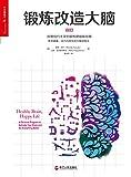 锻炼改造大脑 (心视界) (Chinese Edition)
