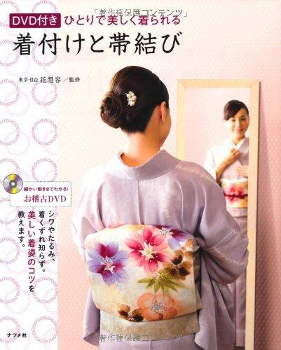 Hitori de utsukushiku kirareru kitsuke to obimusubi : kikuzure shinai utsukushii kisugata no kotsu pdf