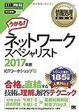 情報処理教科書 ネットワークスペシャリスト 2017年版