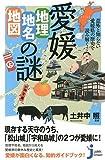 愛媛「地理・地名・地図」の謎 (じっぴコンパクト新書)