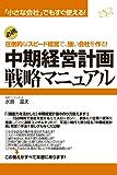 中期経営計画戦略マニュアル 【マニュアルシリーズ】