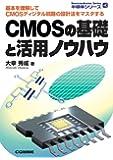 CMOSの基礎と活用ノウハウ (半導体シリーズ)